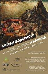 Мащабна изложба на Цанко Лавренов в ГХГ в Пловдив