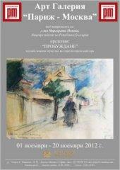 """""""Пробуждане"""" - изложба живопис и рисунки на стари български майстори"""
